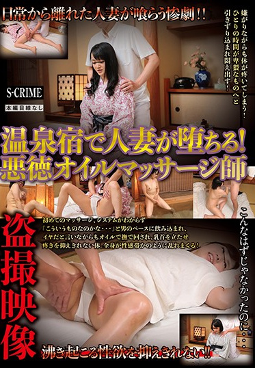 Glayz SCR-257 A Married Woman Falls At A Hot Springs Inn Unscrupulous Oil Masseuse Voyeur Video