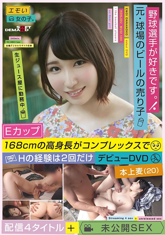 SOD Create EMOIS-014-B She Is Insecure About Her Height This Tall Girl Only Had Sex Twice Mugi Honjo Is Porn Debut - Part B