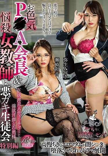 Glory Quest GVH-156 The Sexy PTA Chairwoman A Mind Blowing Hot Teacher Get Teamed By The Student Council Brats Ayane Sezaki Mizuki Yayoi