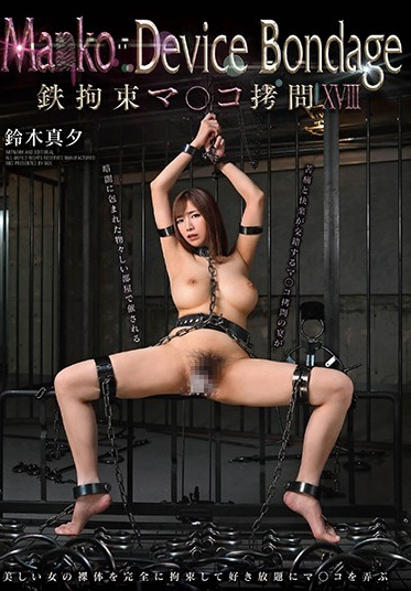 Glory Quest GVH-160 Mako Device Bondage XVIII She Was Tied Up And Subjected To Iron Mako Shame Mayu Suzuki