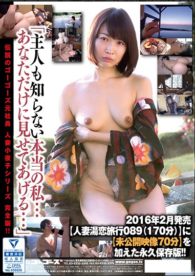 Gogos C-2591-B Full Edition The Married Woman Sayako Series Married Woman Hot Water Love Trip 089 Special Edition Something - Part B