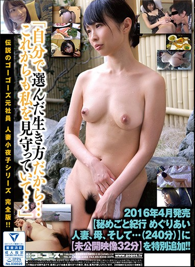 Gogos C-2593-B Full Edition The Married Woman Sayako Series Secret Travel Encounters Of A Wife Mother And More - Part B