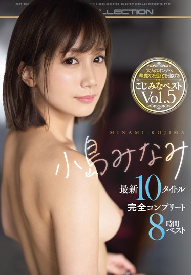 S1 NO.1 STYLE OFJE-202-A Minami Kojima Latest 10 Title Complete Collection 8 Hour Highlights - Part A