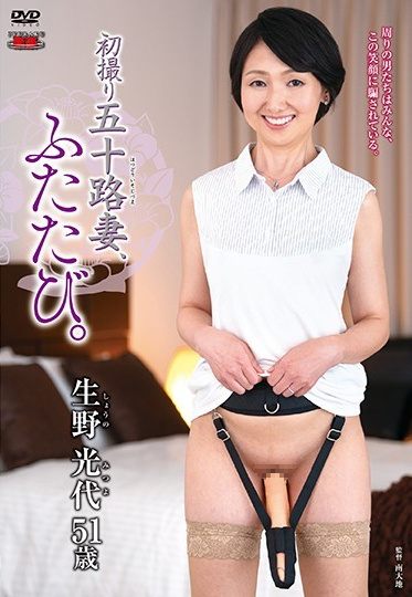 Center Village JURA-34 First Time In Her 50s A Wife Again Mitsuyo Ikuno