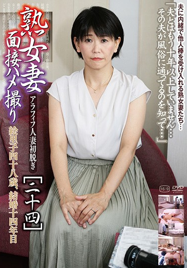 Gogos C-2598 Married MILF Interview POV Footage
