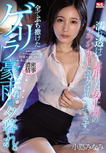 S1 NO.1 STYLE SSNI-929 The Stormy Evening My Girl Boss S Wet See-Through Blouse Made Me Spill My Guts And Nuts Minami Kojima