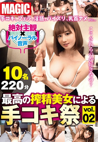 Prestige TKS-002 Delivery Only Handjob Festival With The Ultimate Squeezing Beauties Vol 02