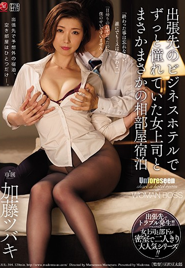 MADONNA JUL-394 How I Wound Up Sharing A Hotel Room With My Gorgeous Boss On A Business Trip Tsubaki Kato