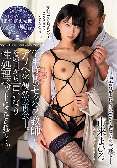 MADONNA JUL-395 My Naughty Former Teacher Hired Me As A Callgirl And Made Me Into His Obedient Sex Pet Mahiro Ichiki