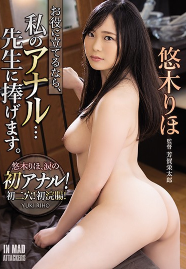 Attackers ATID-445 If You Can Help Me I Wll Give You My Anal Hole Teacher Riho Yuki