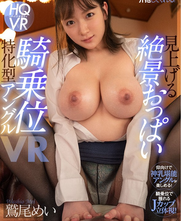 S1 NO.1 STYLE SIVR-099-C My J Cup Boss Likes To Help Me Out At Work And Goes So Far As To Take Care Of My Cock The Ultimate Angles Of Cowgirl Sex VR Mei Washio - Part C
