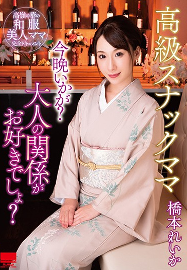 h.m.p HODV-21532 Luxury Snack Mama How About Tonight Do You Like Adult Relationships Reika Hashimoto