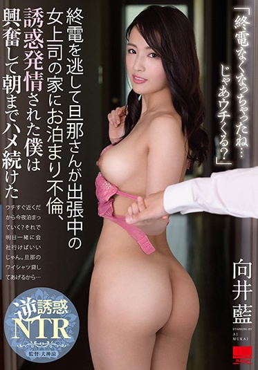 h.m.p HODV-21531 Ai Mukai Who Missed The Last Train And Stayed At The House Of Her Boss Who Was On A Business Trip And Was