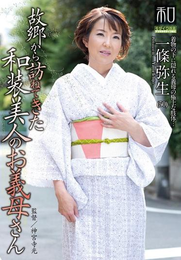 Takara Eizo JKW-018 Special Outfit Series Kimono Wearing Beauties Vol 18 - Beautiful Kimono-Wearing Stepmom Yayoi Ichijo Comes To Visit From Home
