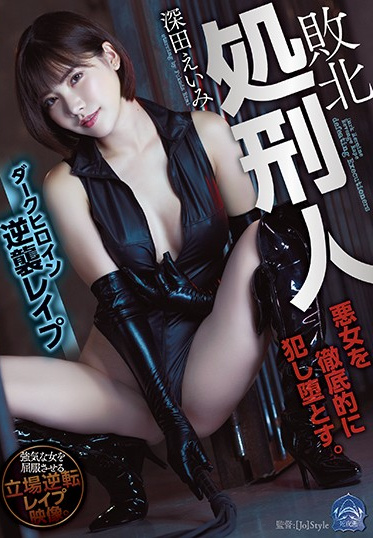 Attackers SHKD-916 Defeated Executioner - Dark Heroine Seduces Her Own Captors Eimi Fukada