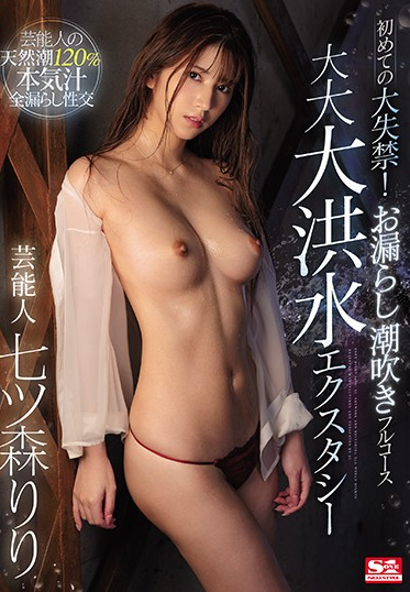 S1 NO.1 STYLE SSNI-936 For The First Time Ever Celebrity Lili Nanatsumori Wets Herself Witness Her Flooding Ecstasy In A Full Course