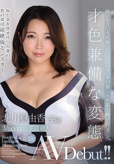 MADONNA JUL-386 Madonna Royal Road A Talented Fresh Face S Metamorphosis Mayuka Kitagawa 36 Years Old AV Debut