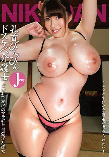 Katsuo Bussan/Mousouzoku KATU-076 Perky Nipple Nurse - Busty Big Booty Cock-Loving Slut Goes Wild