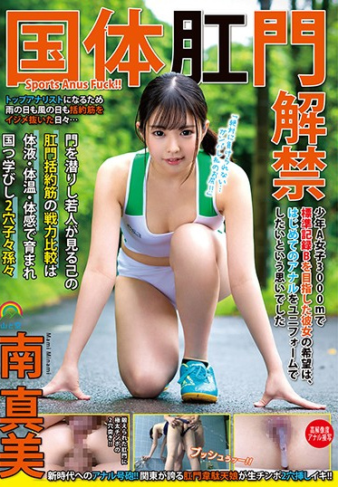 Yama to Sora SOAN-052 Her Ass Is The Pride Of The Nation Outstanding Youth Athlete Going For The 3000m Record Dreams Of Having Anal Sex While Wearing Her Uniform