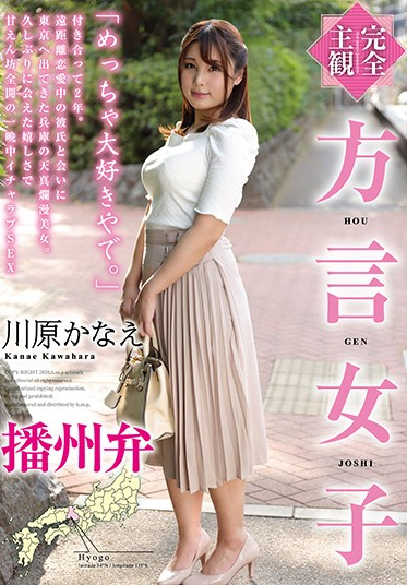 h.m.p HODV-21534 Completely Subjective Dialect Girl Banshu Dialect Kanae Kawahara