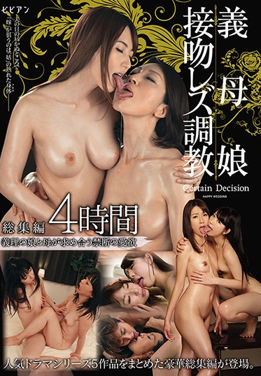 bibian SS-009 A Stepmom And Daughter Breaking In Deep Kiss Lesbians Highlights 4 Hours