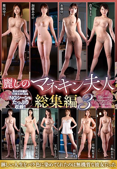 VENUS VAGU-235 Beautiful Mannequin Wife Highlights 3