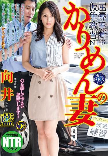 JET Eizo NGOD-139 Temp Wife 9 Please Sign The Dotted Line Ai Mukai