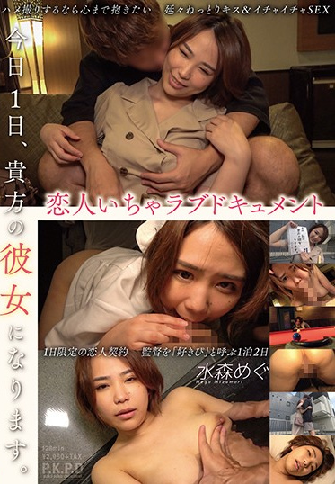 Fuck Group And Fun Friends/Daydreamers PKPD-121 Intimate Lovers Caught On Camera I Will Be Your Girlfriend For A Day Megu Mizumori