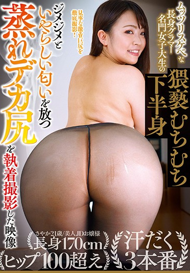 Big Fleshy Road/Family Daydream MEAT-025 Secretly Perverted Tall Glamorous College Girl Filthy Fat Nether Regions - A Musty Damp Smell Rising From Her Huge Ass As She Shows It Off Up Close