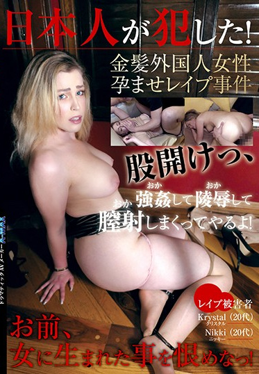 Spartan / Mousouzoku STC-061 Fucked By A Japanese Man Pregnant Blonde Foreign Girl Gets Railed Spread Her Legs Wide Fuck Her Hard And Fill Up Her Pussy With Cum Over And Over Again Until She Regrets Being Born A Woman
