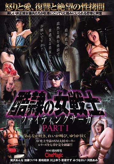 Cinemagic CMN-218 Female Warrior Of Subordination Fighting Saga Part I
