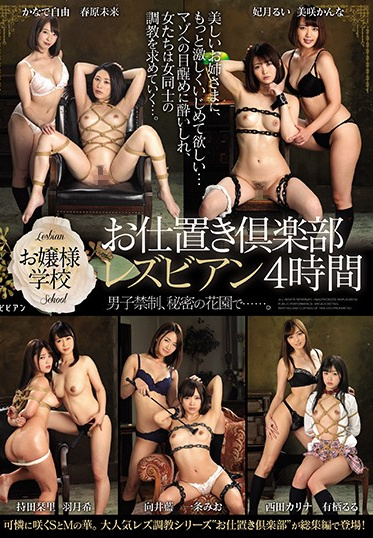 bibian BBSS-044 Girls School Angry Club Lesbian 4 Hours