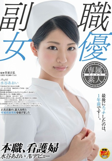 SOD Create SDSI-001 Nurse Aoi Mizutani S Porn Debut