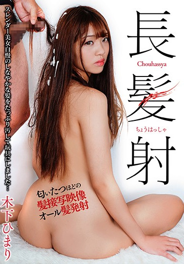 Radix NEO-749 Cumming On Her Long Hair Himari Kinoshita