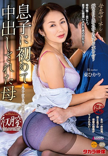 Takara Eizo SPRD-1352 Creampie Sex With Your Stepmom - His First-Ever Creampie Hikari Azuma