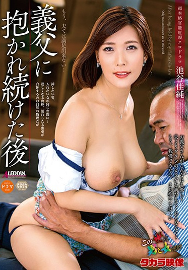 Takara Eizo SPRD-1353 All We Are Is Men And Women After She Fucked Her Father-In-Law Kasumi Ikeya
