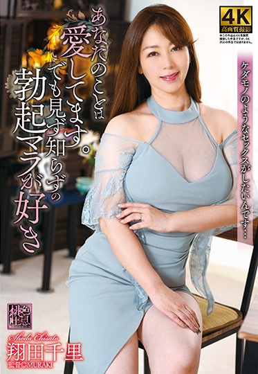 Center Village XMOM-26 I Love You But I Also Like Big Hard Cocks That Belong To Strangers Chisato Shoda