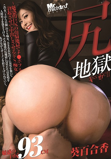 Mr. Michiru MIST-322 Ass Hell - A Super Sadistic Slut Who Will Plant Her Alluring Big Ass On Men S Faces And Put Them Through Face-Sitting Hell While Getting Their Dicks Rock Hard And Ready For Creampie Sex - Yurika Aoi