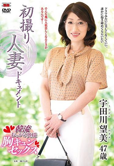 Center Village JRZE-013 First Time Filming My Affair - Nozomi Utagawa