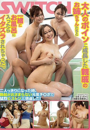 SWITCH SW-742 I Took A Bath With My Busty Adult Stepsisters They Started Teasing Me And I Got Hard So When I Got Them Alone I Nailed Each Of Them For Thrice The Pleasure