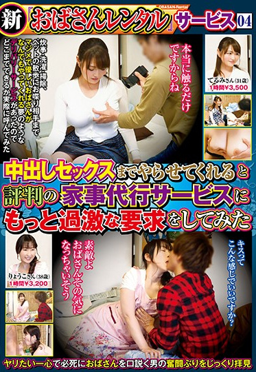 Mature Woman Labo MEKO-196 All New The Old Lady Rental Service 04 They Say That This Hotly Rumored Home Helper Service Will Provide You With Creampie Sex
