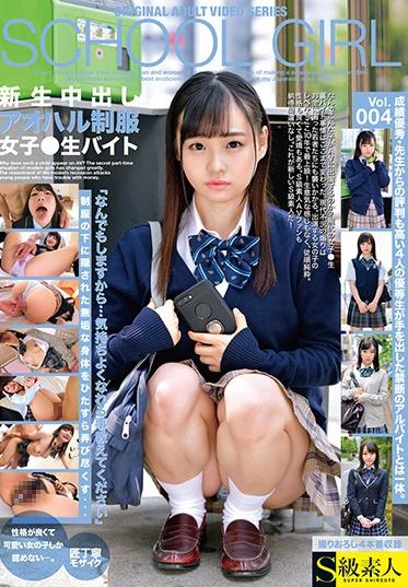 Skyu Shiroto SABA-665 New Creampie Raw Footage In Uniform Making Money On The Side Vol 004