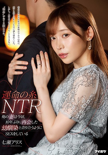 Idea Pocket IPIT-013 Destined To Cheat - My Wife Ran Into Her Friend Again After 10 Years Apart And They Started Fucking Arisu Nanase