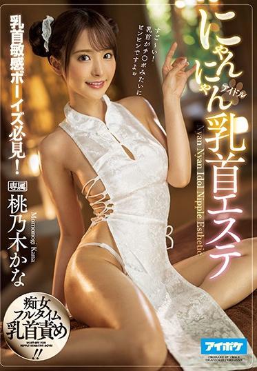 Idea Pocket IPX-582 Nipples So Sensitive They Re A Must-See Adorable Idol At A Nipple Massage Parlor Kana Momonogi