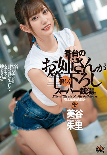 Das DASD-771 I M At A Super Bathhouse And The Elder Sister Type Working The Front Desk Gave Me A Kind And Gentle Cherry Popping Good Time Akari Mitani