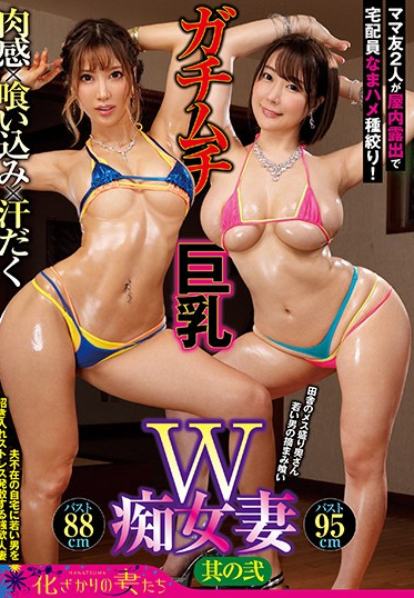 E-BODY EYAN-161 Married Indoor Exhibitionist Besties Seduce The Delivery Guy Cock-Craving Nympho Wives With Big Tits Camel Toe Sweaty Fucks - Part Two