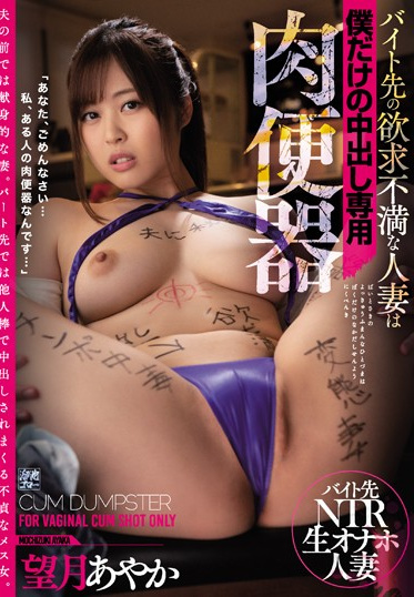 Tameike Goro MEYD-643 The Horny MILF At My Part-Time Job Is My Very Own Personal Cum Dumpster Ayaka Mochizuki