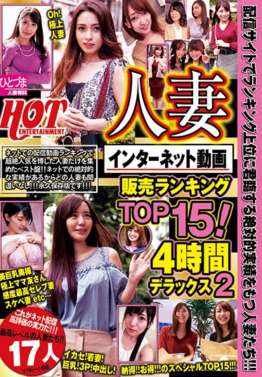 Hot Entertainment HEZ-228-B HOTENTERTAINMENT Internet Video Sites Rank The Top 15 Married Women 4 Hour Deluxe Edition 2 - Part B