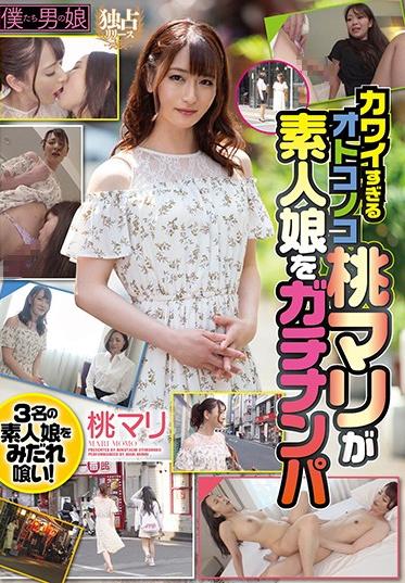 Were She-Males BOKD-206 Cute Cross-Dresser Mari Momo Picks Up Real Amateur Girls