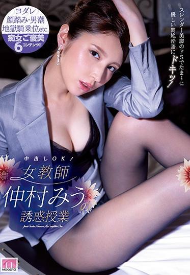 MOODYZ MIDE-858 Creampie OK Female Teacher Miyu Nakamura S Seduction Class